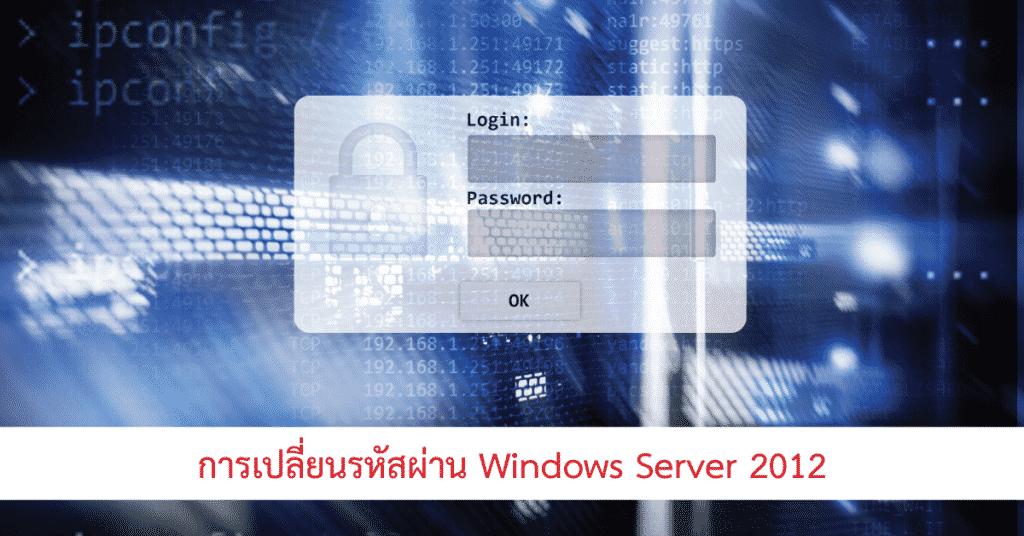 เปลี่ยนรหัสผ่าน Windows Server 2012
