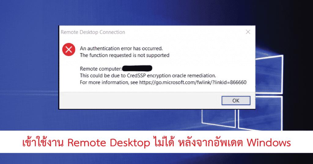 เข้าใช้งาน Remote Desktop ไม่ได้ หลังจากอัพเดต Windows