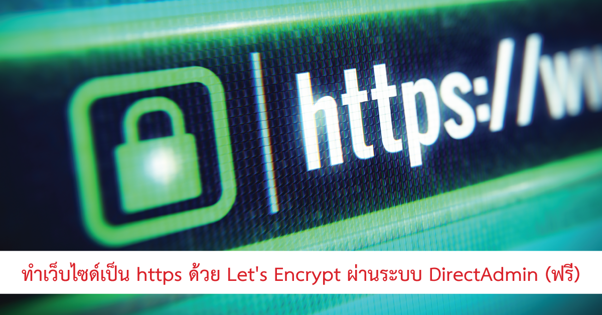 ทำเว็บไซด์เป็น https ด้วย Let's Encrypt ผ่านระบบ DirectAdmin (ฟรี)