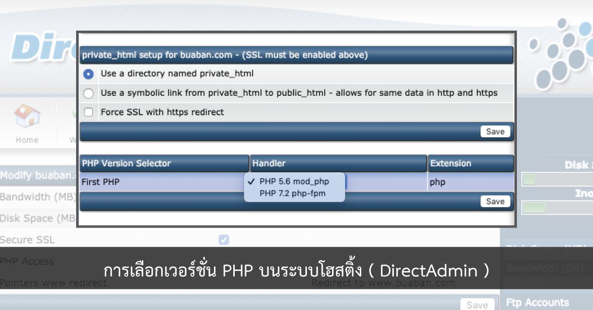 การเลือกเวอร์ชั่น php บนระบบโฮสติ้ง (DirectAdmin)