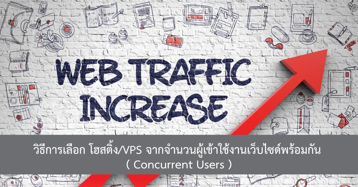 วิธีการเลือก โฮสติ้ง/VPS จากจำนวนผู้เข้าใช้งานเว็บไซด์พร้อมกัน ( Concurrent Users )